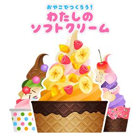 わたしのソフトクリーム