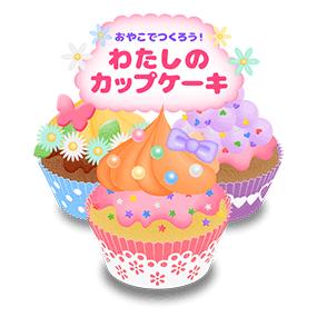 わたしのカップケーキ