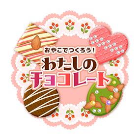 わたしのチョコレート