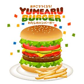 私のハンバーガー