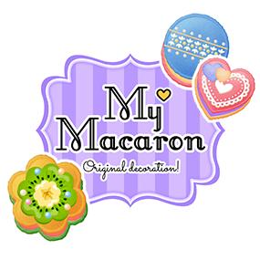 わたしのマカロン