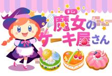 魔女のケーキ屋さん