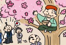 花咲かじいさん