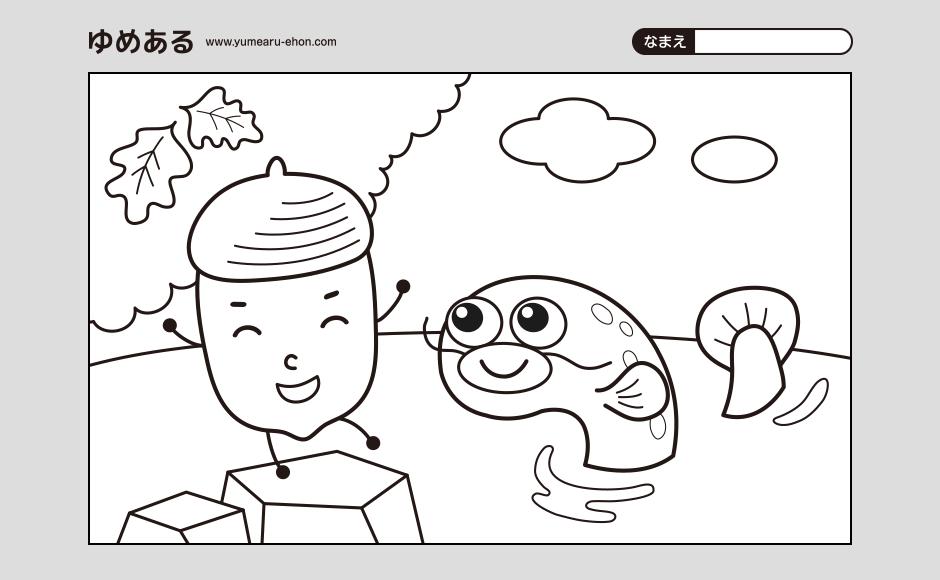どんぐりころころのぬりえ(PDF)
