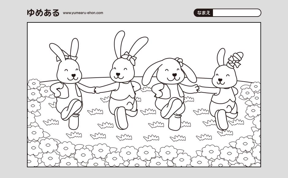 うさぎのダンスのぬりえ(PDF)