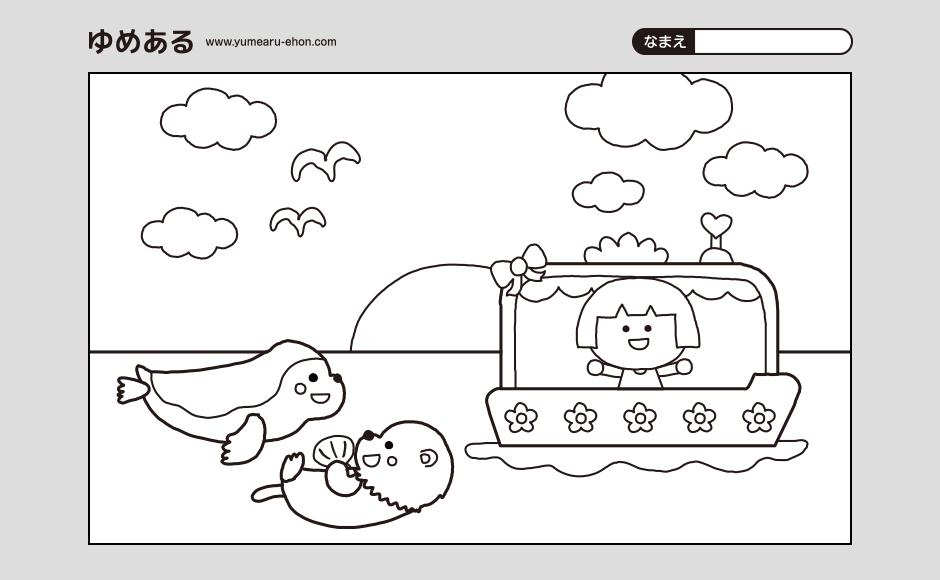 アザラシとラッコのぬりえ(PDF)