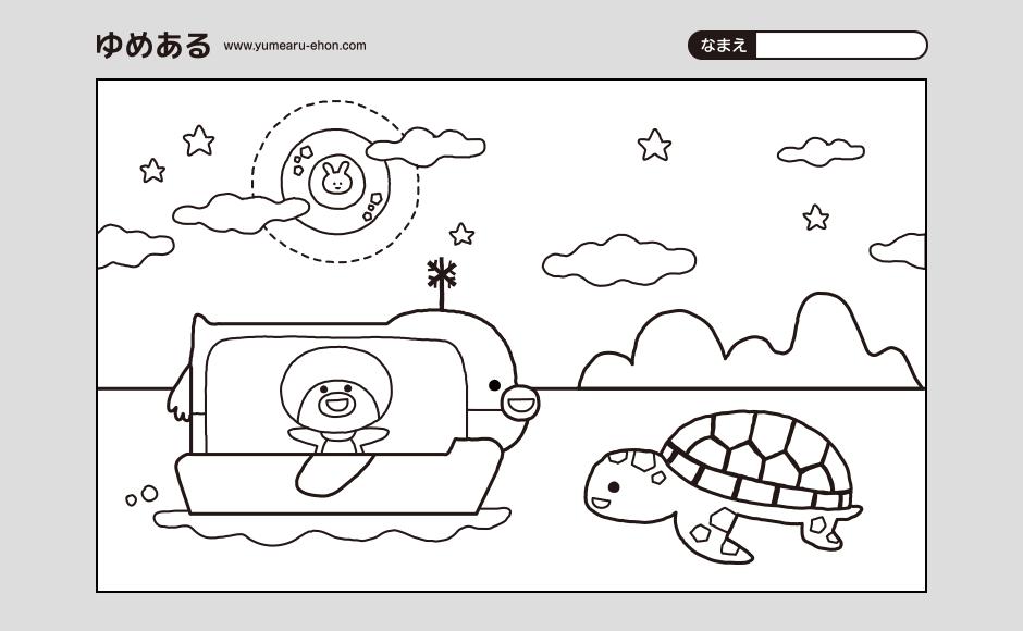 カメのぬりえ(PDF)