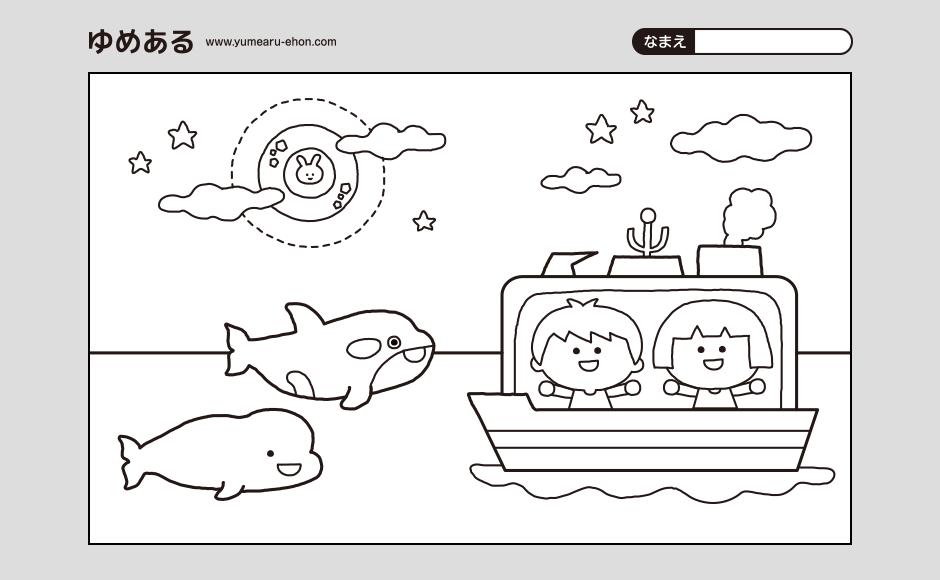シャチとベルーガのぬりえ(PDF)