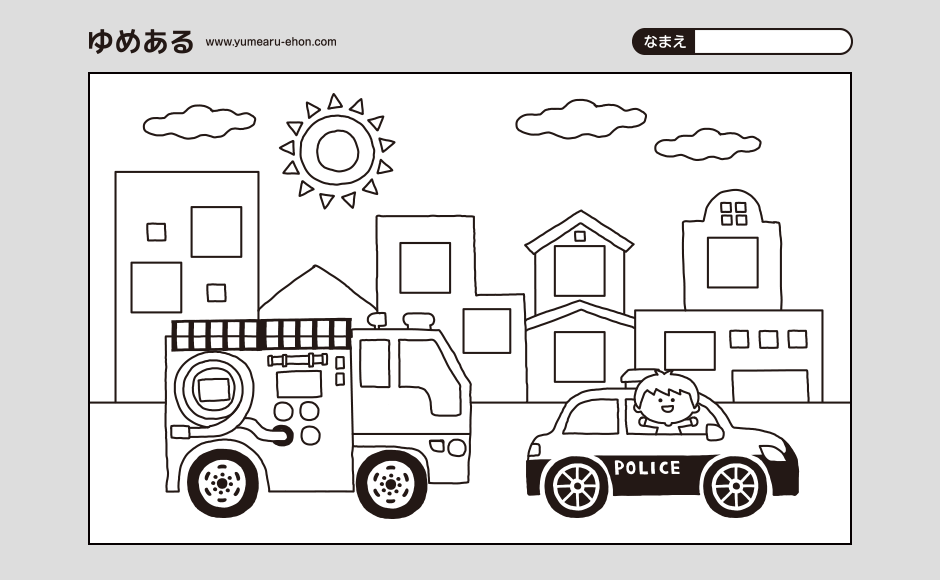 消防車とパトカーのぬりえ(PDF)