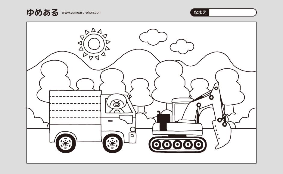 トラックとショベルカーのぬりえ(PDF)