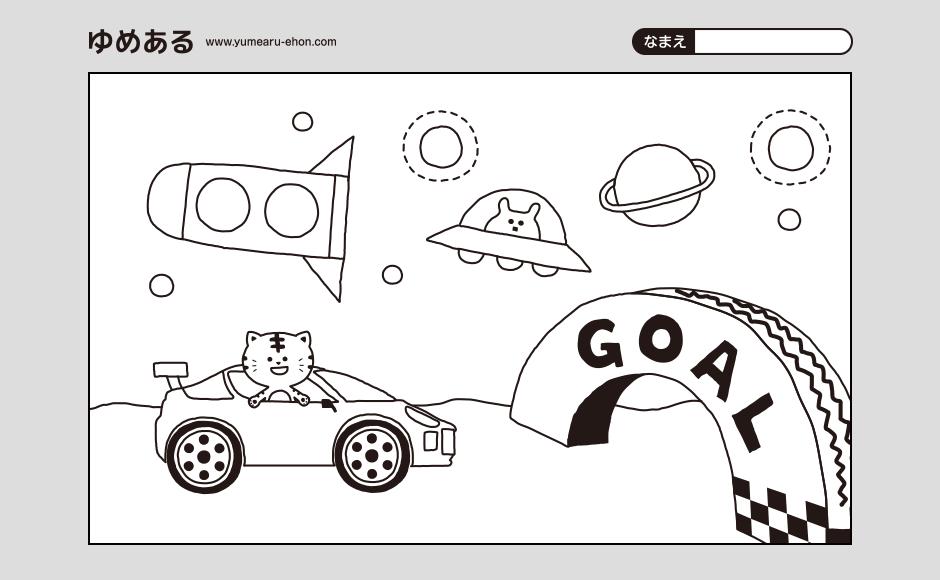 スポーツカーのぬりえ(PDF)