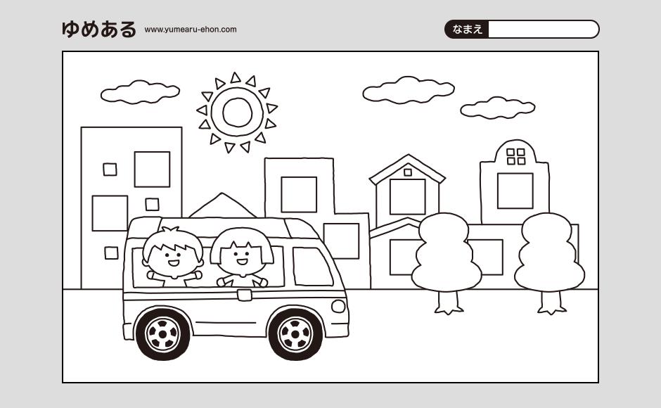 救急車のぬりえ(PDF)