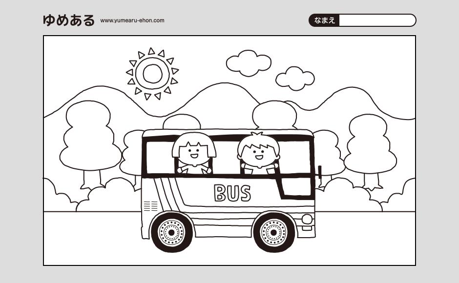 バスのぬりえ(PDF)