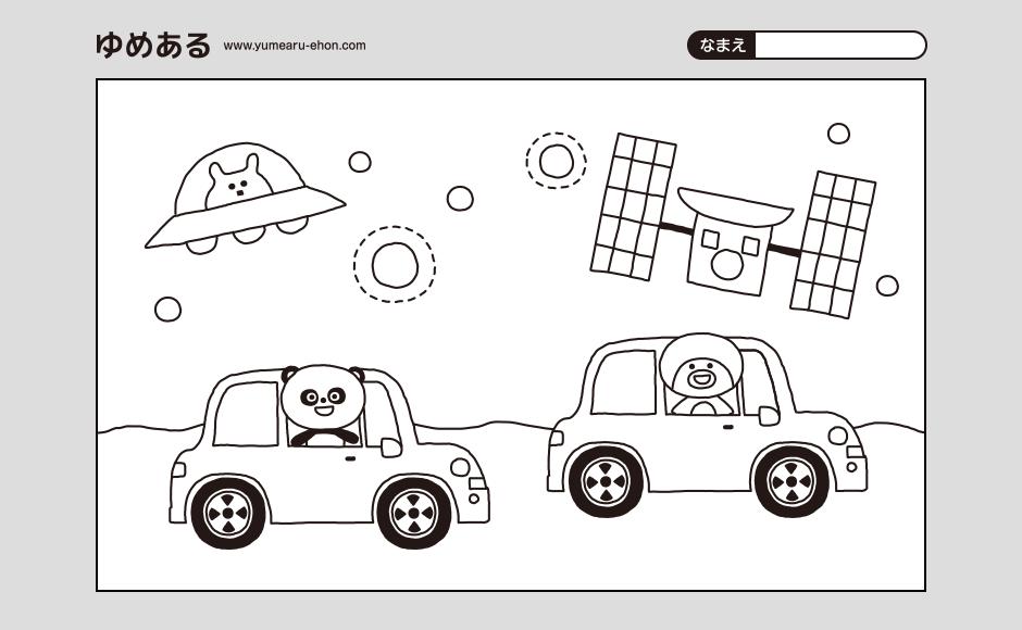 自動車のぬりえ(PDF)