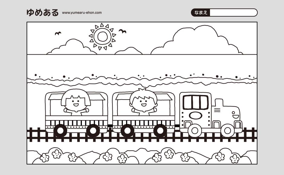 ぬりえ電車でしゅっぱつしんこう 間違い探し塗り絵 学習
