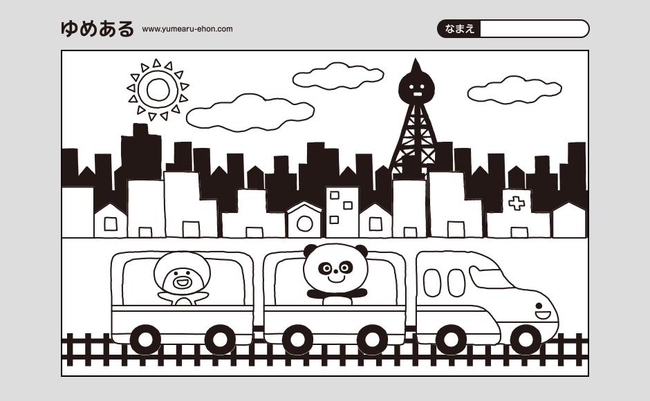 新幹線 はやぶさのぬりえ(PDF)