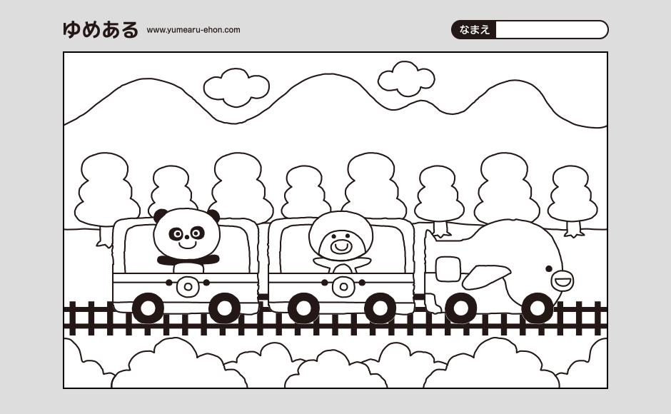 ペンギン電車のぬりえ(PDF)