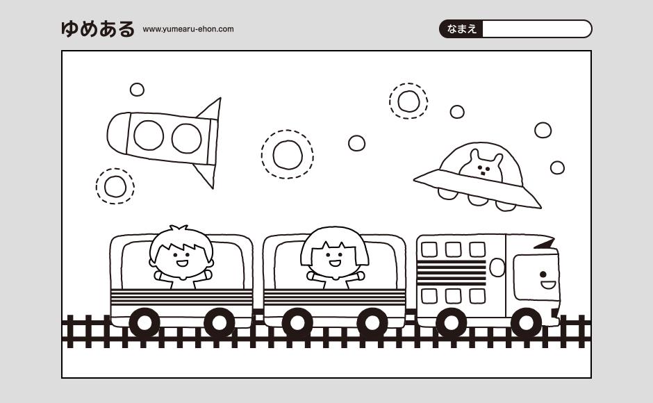 カシオペアのぬりえ(PDF)
