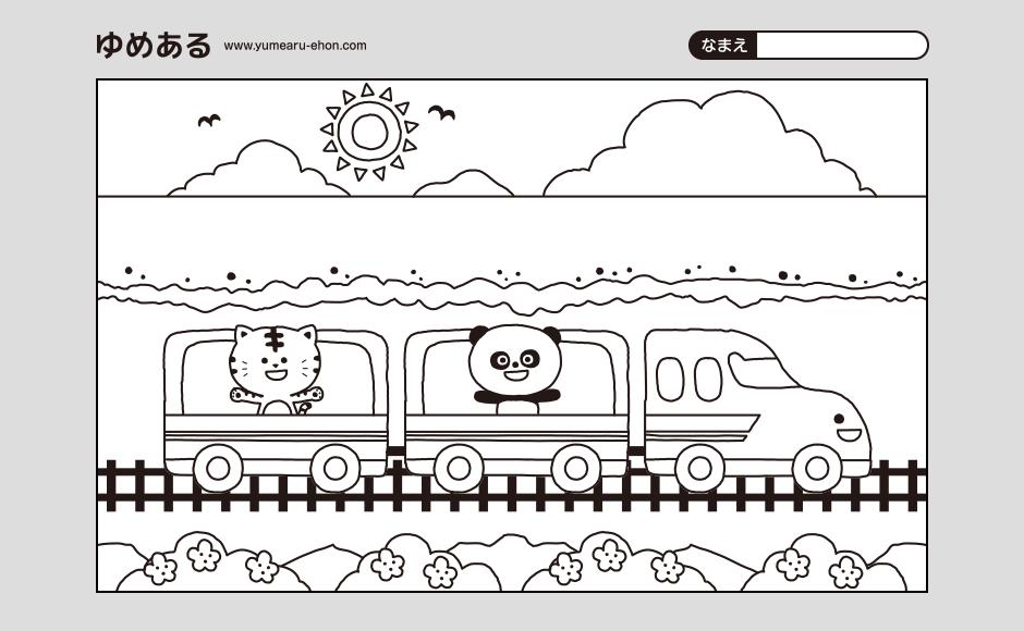 新幹線 N700系のぬりえ(PDF)