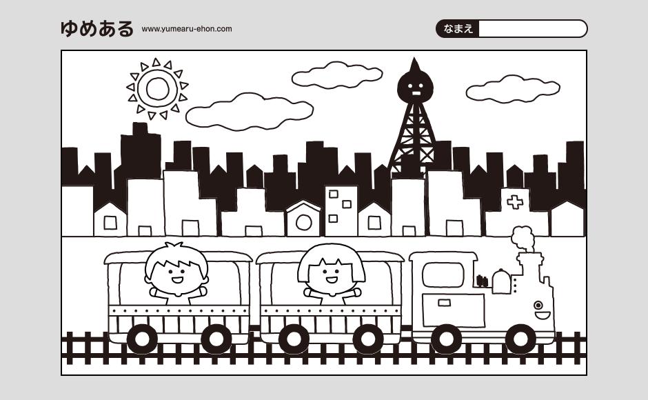機関車のぬりえ(PDF)