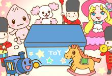 おもちゃのマーチ